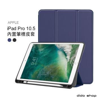 Apple iPad Pro 10.5吋 帶筆槽 卡斯特紋 三折平板皮套 平板保護套(PA170)