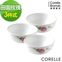 CORELLE康寧 田園玫瑰3件式韓式湯碗組(C03)