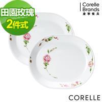CORELLE康寧 田園玫瑰2件式腰子盤組(B05)