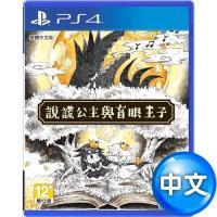 PS4 說謊公主與盲眼王子 – 中文版