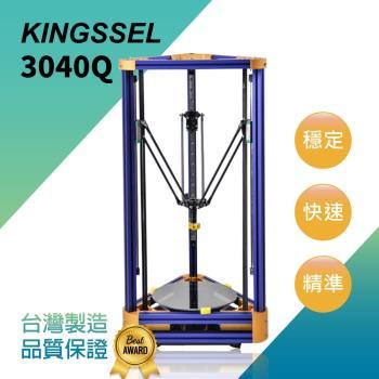 【KINGSSEL】3D列印機 3040Q 台灣製 品質保證