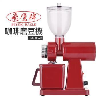【飛鷹牌】咖啡磨豆機(CM-300AU)