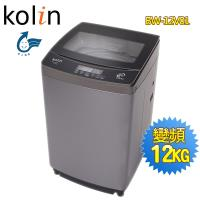 歌林KOLIN 12公斤單槽變頻全自動洗衣機BW-12V01