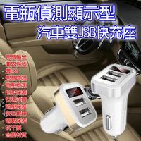 電瓶偵測顯示型汽車雙USB快充座雙入組