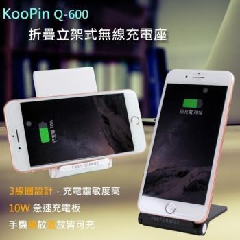 KooPin Q-600 摺疊立架式QC3.0/2.0急速閃充10W無線充電板