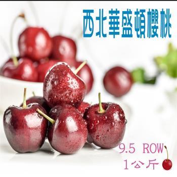 坤田水果 西北華盛頓9.5ROW櫻桃(2箱)單箱2公斤