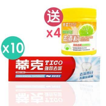 蒂克 強效去垢牙膏120gx10條 送 天工 萬用樂活去漬粉500gx4罐