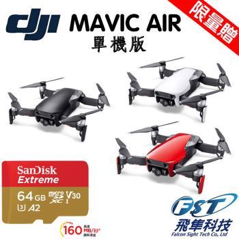 DJI~MAVIC AIR 單機+SanDisk Ultra 64G卡+基礎飛行課程