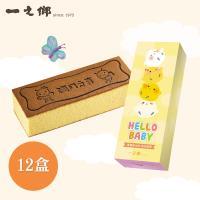 一之鄉-淘氣寶貝蜂蜜蛋糕禮盒12盒組