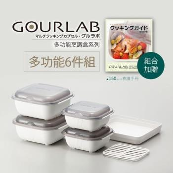 GOURLAB  多功能烹調盒保鮮盒 多功能六件組