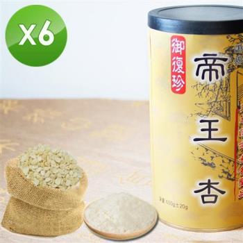【御復珍】帝王杏6罐組 (高純度無糖, 600g/罐)-型錄