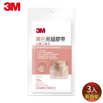 3M 膚色免縫膠帶-中傷口專用(超值三入組)