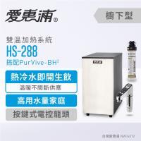 愛惠浦 雙溫加熱系統單道式淨水設備 HS288+PURVIVE-BH2
