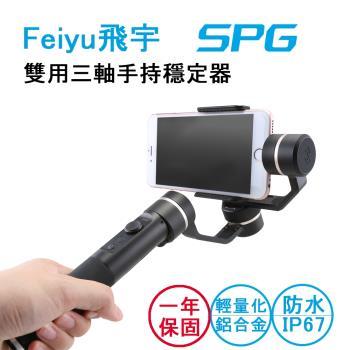 飛宇Feiyu SPG 雙用手持三軸穩定器-運動相機/手機用