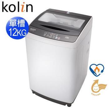 歌林KOLIN 12公斤單槽全自動洗衣機BW-12S05