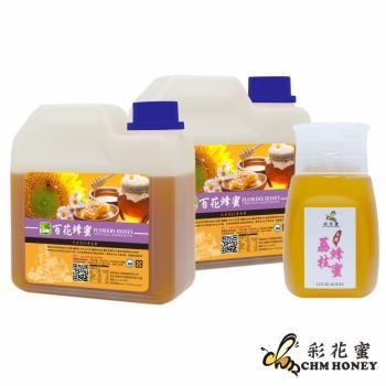 彩花蜜 台灣百花蜂蜜1200g *2+荔枝蜂蜜350g專利擠壓瓶*1