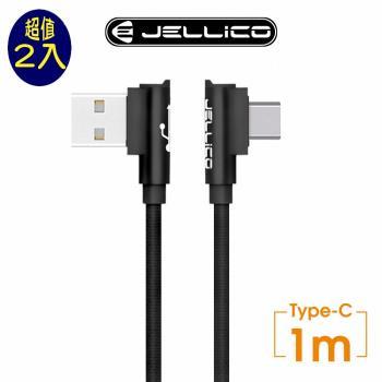 (2入組)JELLICO 1M T型彎頭Type-C充電傳輸線/JEC-WT10-C