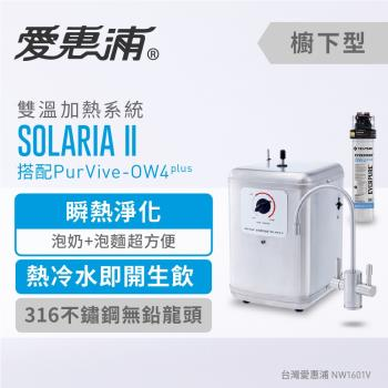 愛惠浦 公司貨 索拉利亞 瞬熱雙溫基礎型飲水設備(SOLARIA II+OW4)