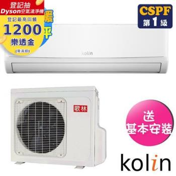 Kolin歌林冷氣 10-12坪 1級四方吹變頻冷暖分離式冷氣 KDV-72207/KSA-722DV07