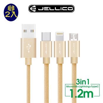 (2入組)JELLICO 1.2M優雅系列3合1 Mirco-USB/Lightning/Type-C充電線/JEC-GS13