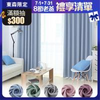 巴芙洛 高精密素色遮光窗簾-260X210cm(5色可選)
