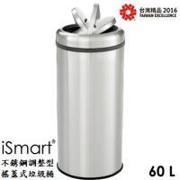 金德恩 台灣製造 iSmart 專利搖蓋設計垃圾桶60公升/附垃圾袋束線加送 歡樂杯一個