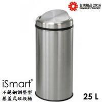 金德恩 台灣製造 iSmart 專利搖蓋設計垃圾桶25公升/附垃圾袋束線加送 歡樂杯一個
