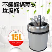 金德恩 台灣製造 iSmart 專利搖蓋設計垃圾桶15公升/附垃圾袋束線加送 歡樂杯一個