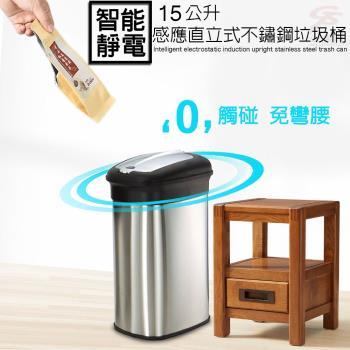 金德恩 台灣製造 iSmart 智能人體靜電感應直立式不鏽鋼垃圾桶15公升/附垃圾袋固定環加送 歡樂杯一個