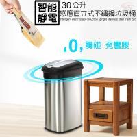 金德恩 台灣製造 iSmart 智能人體靜電感應直立式不鏽鋼垃圾桶30公升/附垃圾袋固定環加送 歡樂杯一個