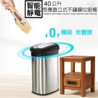 金德恩 台灣製造 iSmart 智能人體靜電感應直立式不鏽鋼垃圾桶40公升/附垃圾袋固定環加送 歡樂杯一個