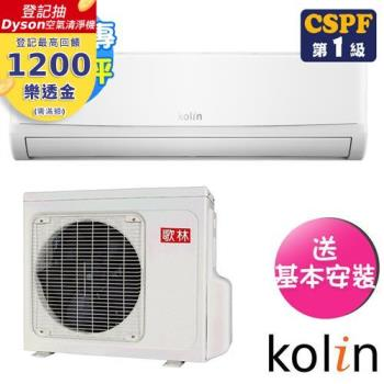 Kolin歌林冷氣 10-12坪 1級四方吹變頻冷專分離式冷氣KDC-72207/KSA-722DC07