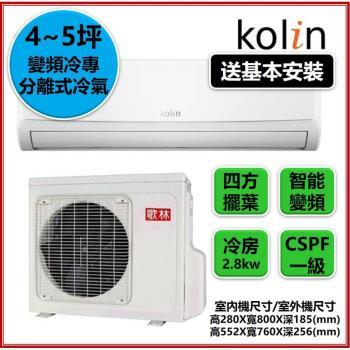 Kolin歌林冷氣 一級能效 3-5坪 四方吹變頻冷專分離式冷氣KDC-28207A/KSA-282DC07A