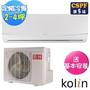 Kolin歌林冷氣 2-4坪 5級四方吹定頻冷專分離式冷氣KOU-23207/KSA-232S07