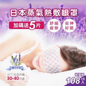 日本耳掛式薰衣草香熱敷SPA蒸氣眼罩108入
