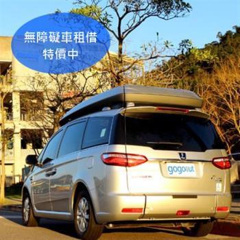 gogoout安適榮租車-LUXGEN納智傑福祉車1日-電子票券