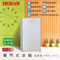 HERAN禾聯 92公升單門小冰箱HRE-1013