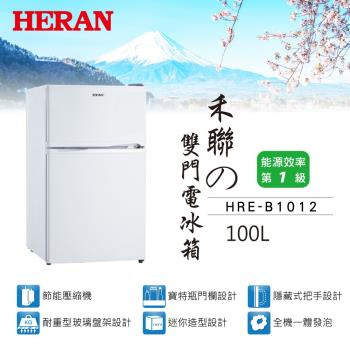 HERAN禾聯 100公升1級能效雙門小冰箱HRE-B1012