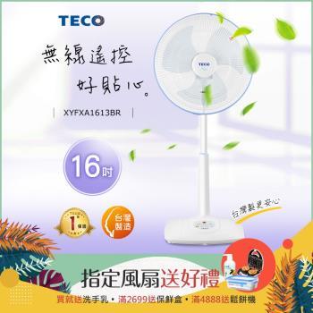 TECO東元16吋遙控定時機械式風扇 XYFXA1613BR