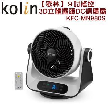 Kolin歌林9吋搖控3D立體擺頭DC循環扇KFC-MN980S