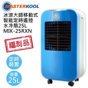 福利品MASTERKOOL冰涼大師移動式智能定時遙控水冷扇25公升