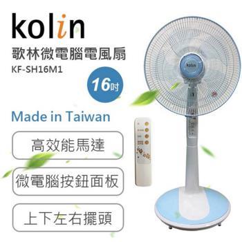 Kolin歌林16吋微電腦遙控電風扇 KF-SH16M1