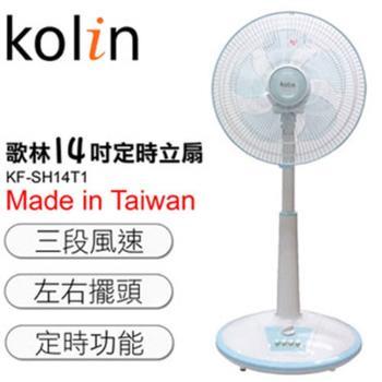 Kolin歌林 14吋定時電風扇-藍 KF-SH14T1