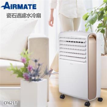 AIRMATE艾美特 瓷石過濾水冷扇 CF621T