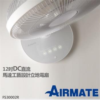 AIRMATE艾美特 12吋DC直流馬達工藝設計立地電扇 FS30002R