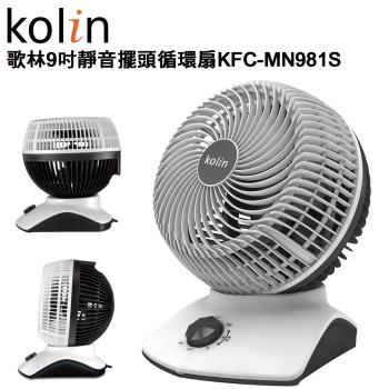 Kolin歌林9吋靜音擺頭循環扇(KFC-MN981S)