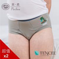 PEILOU 貝柔天絲棉舒膚平衡男童三角褲(2件組)(3款可選)