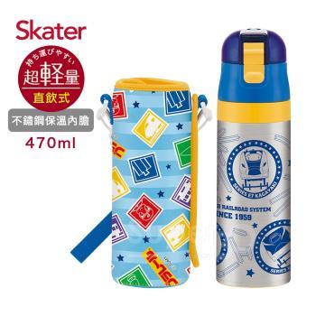 Skater不鏽鋼直飲保溫水壺附外袋(470ml) 鐵道王國