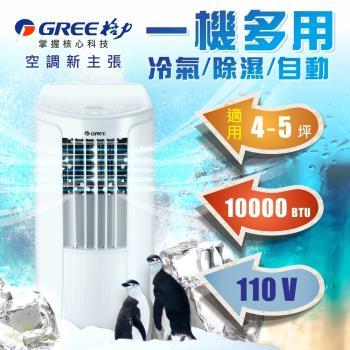 GREE格力 移動式冷氣空調 4-5坪適用 一機多用 GPC10AK