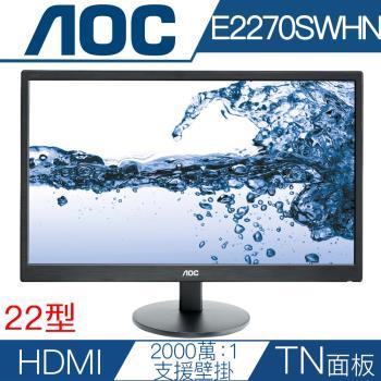 AOC艾德蒙 E2270SWHN 22型雙介面護眼液晶螢幕